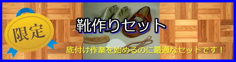 靴木型・ラストの通販専門店【ラストドットコム】